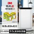 3M 雙效空氣清淨除濕機  FD-A90W(加碼再送濾網3片)
