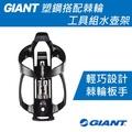 Giant 塑鋼搭配棘輪工具組水壺架,PROWAY STASH