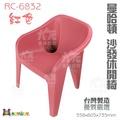 【九元生活百貨】聯府 RC-6832 曼哈頓沙發休閒椅/紅色 塑膠椅 靠背椅 RC6832