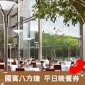【國賓大飯店】八方燴 西餐廳 平日午晚餐 [新竹] [福豆]