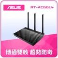 【ASUS】RT-AC66U+ 雙頻 AC1750 Gigabit 分享器(黑)