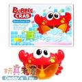 螃蟹泡泡機《玩具老爹》 #YJ18001 洗澡玩具 泡泡玩具 洗澡 玩具批發