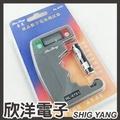 ※ 欣洋電子 ※ 液晶數字電池測電器 電池測試器 Battery Tester (HL-6781)
