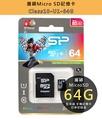 【廣穎】Micro SD記憶卡Class10-U1-64G(含SD轉卡-全新公司貨)