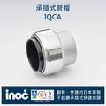 不銹鋼 白鐵壓接管 304 日本INOC伊諾克 承插式 快速接頭另件 管帽
