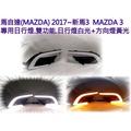 婷婷小舖~MAZDA 3 2017年 馬3 17馬3 白光日行燈 方向燈黃光 日行燈 含飾蓋直上 馬3 日行燈
