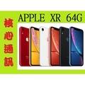 【核心通訊】APPLE XR IXR 64G 空機價23800