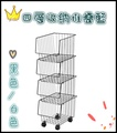 籃子 生活大師 四層收納堆疊籃 共兩色  收納 堆疊 整理 打掃 籃子 收納箱 整理籃 整理箱