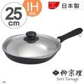 (日本預購)日本製 柳宗理 鑄鐵平底鍋(附鍋蓋)-25cm