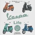 最愛偉士牌車款收藏專集:VESPA Life