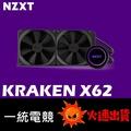 [現貨速出]【一統電競】恩傑 NZXT KRAKEN X62 海妖 RGB 液態水冷散熱器 完美鏡面設計
