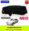 พรมปูหน้ารถ  Nissan Sunny Neo มีหลุมฝั่งคนนั่ง