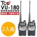 TCO VU-180 PLUS加強版 VHF UHF雙頻 無線電對講機 (一組2入)