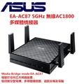 每日發貨 送療癒系小物 免運 ASUS 華碩 EA-AC87 5GHz 無線AC1800 多媒體橋接器