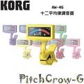 【KORG】AW-4G 夾式全頻調音器 / 黃色款 公司貨