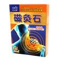 磁灸石-一顆可使用200天-比用酸痛貼布更經濟