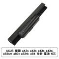 ASUS 華碩 a43s a43s a43s a43sj a83sm a83t a83tk a84 全新 電池 6芯