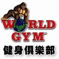 world gym 教練課
