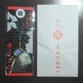 日本熊本青井阿蘇神社龍御守+淺草娃娃擺飾+招財貓吊飾