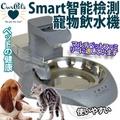 OurPets》Smart智能檢測寵物飲水機