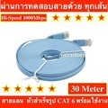 30 Meter Hi-Speed Ethernet Flat LAN Cable UTP Cat6 สายแลนสำเร็จรูปพร้อมใช้งาน ยาว 30 เมตร (สายแบน งอได้ ประหยัดพื้นที่)