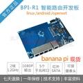 SmartFLY BPI-R1香蕉派Banana PI R1智能路由器开发板4路千兆网口SATA接口 标配+外壳+TF卡
