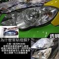 車燈貼膜 機車貼膜 包膜 大燈貼膜 保護膜 車燈改色  大燈改色 機車 汽車 重機  沂軒精品 A0086