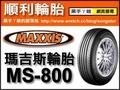 【順利輪胎】瑪吉斯 MAXXIS MS800 175-70-13 185-65-14 185-55-15 185-60-15 195-60-14 SAVER+