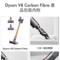 Dyson V8 Carbon Fibre