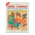 【Dora】DM304《日本DOREMI》宮崎駿最佳卡通鋼琴曲集