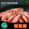 【優鮮配】頂級北極甜蝦12包(250g/包)