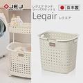 日本 JEJ LEQUAIR系列 單層洗衣籃 2色可選米色