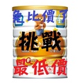 ❤️亞培 心美力4 / 900g ❤️兒童奶粉 3-7歲 ❤️萊爾富免運❤️心美力1號 單罐特價