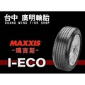 【廣明輪胎】MAXXIS 瑪吉斯 I-ECO 省油.節能胎 185/60-15 完工價 四輪送3D定位