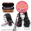 日本代購 簡配版 Dyson Airwrap Styler Volume+Shape 多功能美髮造型器 捲髮器