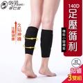蒂巴蕾 足壓循利-140D機能小腿襪套-3雙組
