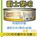 Daily Delight Pure 爵士貓吧 真愛鮮肉餐 主食貓罐 80g 單罐