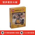智多星 『現貨』樂拼16003 瓦力 WALL-E機器人相容LEGO 非樂高21303