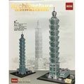 台北101大廈積木 小顆粒積木 博士星DR.STAR  樂高 世界著名建築 模型拼裝 兒童玩具 積木