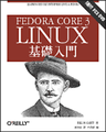 Fedora Core 3 Linux 基礎入門 Learning Red Hat Enterprise Linux & Fedora, 4th Edition