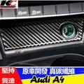 真碳纖維 AUDI 奧迪 卡夢貼 碳纖維 IKEY 啟動鈕 卡夢 改裝 A4 B8 中控 碳纖維貼 改裝 內裝 貼 鑰匙