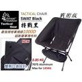 【戰術椅】Forest Outdoor SWAT 特警黑戰術折疊椅月亮椅蝴蝶椅 (Helinox Tactical)
