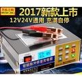 WLSH-20C汽車/機車/電瓶充電器/充滿自停/智慧型自動識別12V 24V蓄電池脈衝修復