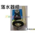 ☆水電材料王☆台製 和成可用 HCG 單體落水器 單體馬桶C4232 C4230 C300 C3340 適用