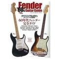 美國Fender公司1960年代經典吉他超級指南