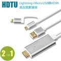 HDTU Lightning+Micro USB轉HDMI高品質數據線 iPhone 安卓