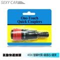 SEXY CAR 氣動快速接頭-40SH塑鋼材質+鐵插心+鐵束 空壓機 氣動頭 快速接頭