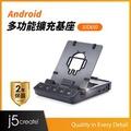 送QC3.0 USB充電器【j5create 凱捷】Android多功能擴充基座 (JUD650)