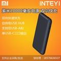 ZIMI紫米20000mAh毫安高配版 雙向快充移動電源充電寶10號QB820