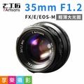 [享樂攝影] 七工匠 35mm F1.2 黑色 原裝鏡頭 保固一年 大光圈 EOS-M/富士FX/SONY E 半畫幅APS-C